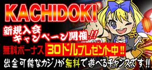 KACHIDOKI新規入会キャンペーン