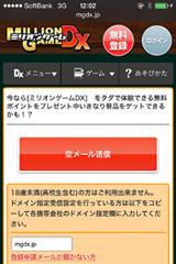 ミリオンゲーム登録画面2