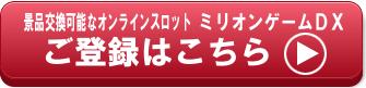 ミリオンゲームDX登録