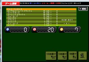 プレミアムハンターPCプレイ画面8