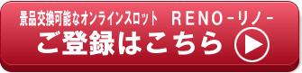 RENOリノ登録